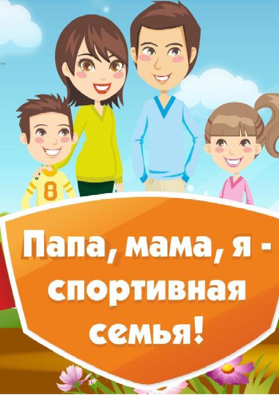 стил картинки на спортивный праздник мама папа я спортивная семья поделиться вами этим