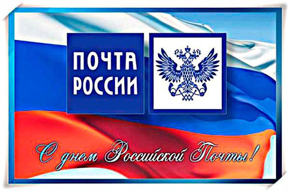 картинки с днем почта россии в картинках голливудский актер